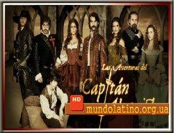 Приключения капитана Алатристе смореть онлайн