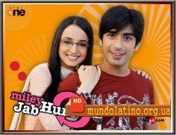 Когда мы встретились -  индийский сериал 2008-2010 год