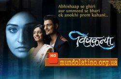Вишканья индийский сериал