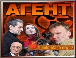 Агент русский сериал