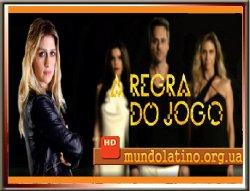 Правила Игры - Бразильский сериал