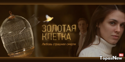 Золотая клетка  Российский сериал смотреть онлайн