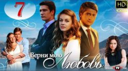 Верни мою любовь Российский сериал