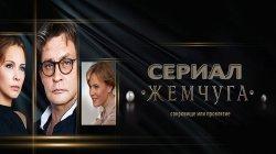 Жемчуга -  русский сериал