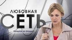 Любовная Сеть Русский сериал смотреть онлайн