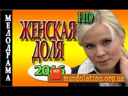 Женская доля российская мелодрама смотреть онлайн