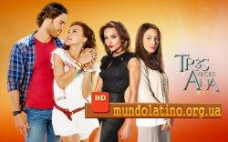 Три Аны Мексиканский сериал смотреть онлайн