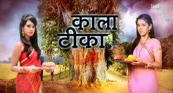 Оберег - Kaala Teeka индийский сериал 2015 год