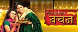Хранительница очага - Dil Se Diya Vachan 85 серия смотреть онлайн